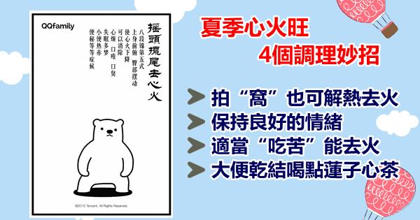 夏季心火旺的4個調理妙招(實用)