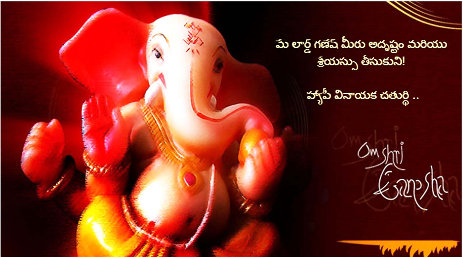 Ganesh Chaturthi 2017 Wishes in Telugu