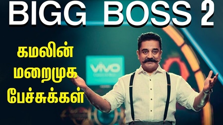 Why Kamal hassan signed Bigg Boss?