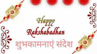 Happy Rakhi bandhan wishes quotes and sms in hindi