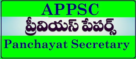 APPSC Panchayat Secretary Previous Old Question Papers APPSC Panchayat Secretary Group -3 Mains Exam, 2017 Answer Keys, Question Papers PDF |APPSC Panchayat Secretary Previous Old Question Papers | AP Group 3 Model Papers | APPSC Group 3 Previous Papers – Panchayat Secretary, Extension Officer Model Paper Pdf | AP పబ్లిక్ సర్వీస్ కమిషన్ గ్రూప్ III మునుపటి పత్రాలు | APPSC Model Question Papers | Appsc Group 3 Panchayat Secretary Previous Papers 2014 Telugu PDF | APPSC Group 3 Previous Year Paper 3 Question With Answers Free PDF Download APPSC Panchayat Secretary Previous Old Question Papers:/2018/12/appsc-panchayat-secretary-previous-old-model-question-papers-download.html