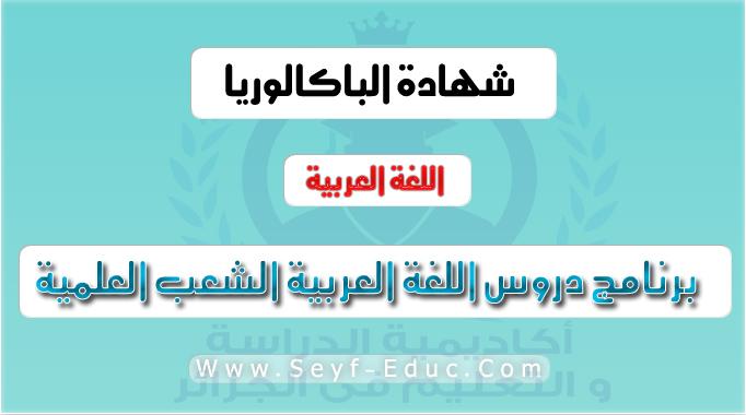 برنامج دروس اللغة العربية 3 ثانوي الشعب العلمية