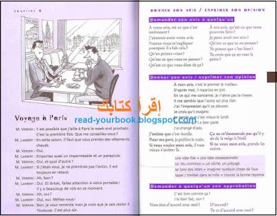 تعلم اللغة الفرنسية بسهولة