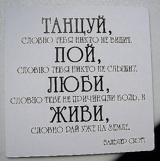 Танцуй, пой, люби, живи (Вальтер Скотт)