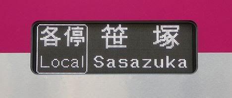 都営新宿線 京王線直通 各停 笹塚行き7 5000系