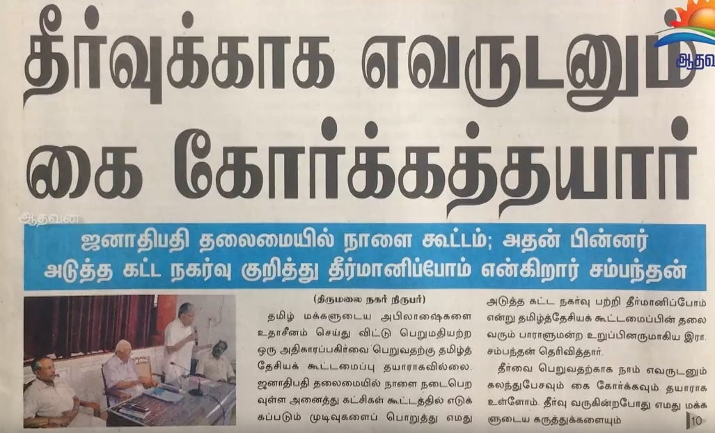 News paper in Sri Lanka : 27-02-2019