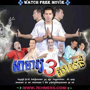 Khmer Movie-Aja 3 sas Full Movie