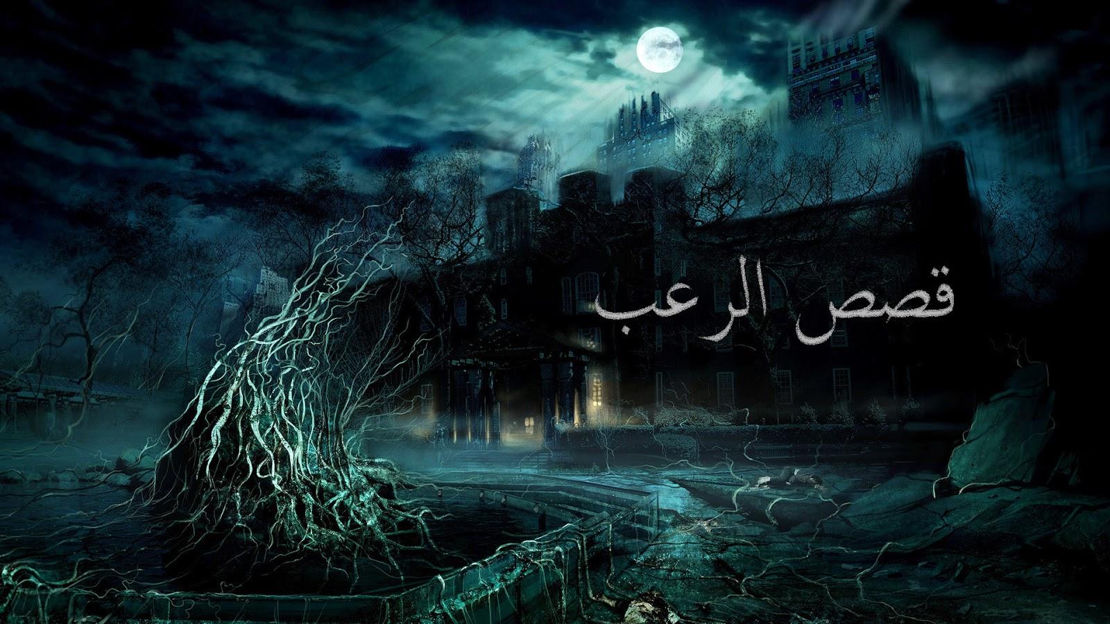 قصص-الرعب