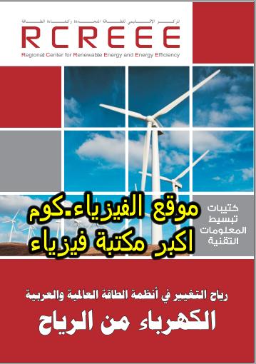 كتاب شرح فكرة توليد الكهرباء من الرياح pdf برابط مباشر