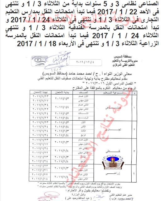 جدول امتحانات النقل للتعليم الفنى (الترم الاول) 2017 (صناعى - تجارى - زراعى)