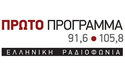 Σήμερα στις 15:00: Η Εθελοντική Ομάδα Δράσης Ν. Πιερίας στο Πρώτο Πρόγραμμα της Ελληνικής Ραδιοφωνίας (ΕΡΤ)