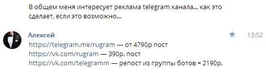 платная реклама telegram канала