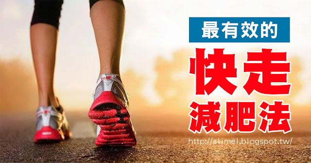 「快走」是很好的運動,除了增加心肺功能與消耗熱量減肥之外,只要稍加注意走路的方式,還可以雕塑身材曲線喔!今天小編就與大家分享如何透過簡單的「快走」,達到瘦小腹、瘦下半身與瘦上半身的效果!