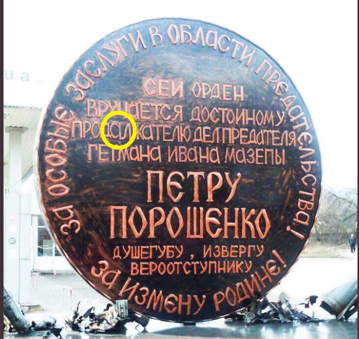 медаль порошенко