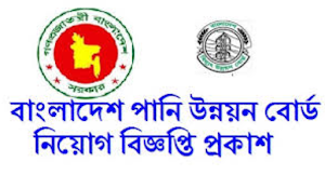 Bangladesh Water Development Board Job Circular 2018