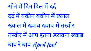 April Fool's Day 2019: अप्रैल फूल डे पर FOOL बनाने के 10 मज़ेदार मैसेजेस,April Fool's Day 2019: Fool Making 10 Fun Messages on April Fools Day,aprilfool top mesege,loko  april fool kaise banaye,