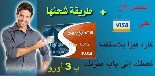 """شحن وطلب بطاقة الفيزا البلاستيكية  """" Paysera"""