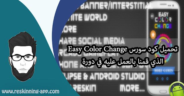 تحميل كود سورس Easy Color Change الذي قمنا بالعمل عليه في دورة