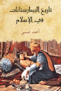 تاريخ البيمارستانات في الإسلام - أحمد عيسى