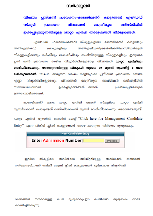 Circular for management Quota and unaided candidates