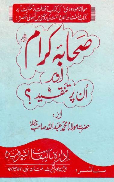 Sahabah Kiraam Aur Un Per Tanqeed by Shaykh Muhammad Abdullah