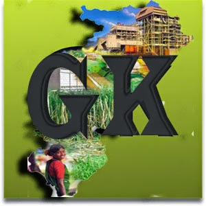 Chhattisgarh General Knowledge Quiz-09 [miscellaneous Gk with General Awareness] India GK Quiz for Government Exam Aspirants. Countries name,  India Economy: India democratic policy Gk in Hindi, it's includes Chhattisgarh GK Quiz of all CG History with CG Sangeet College, CG Tatya-Tope, Chhattisgarh Ground Movement, CG Corporation Agitation,gk questions and answers quiz also.