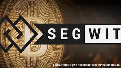Транзакции Segwit достигли исторических пиков