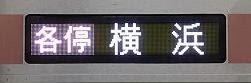 各停 渋谷行き 東急5050系側面