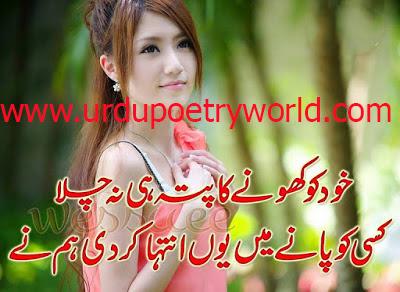 Urdu Sad Poetry | Sad Shayari | Urdu Sad Poetry | Shayari Pics | Poetry Pics | Urdu Poetry World,Urdu Poetry 2 Lines,Poetry In Urdu Sad With Friends,Sad Poetry In Urdu 2 Lines,Sad Poetry Images In 2 Lines,