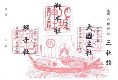 八坂神社三社詣