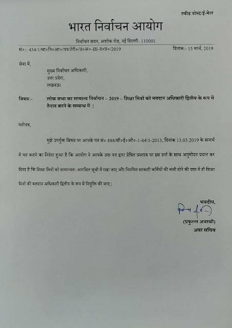 शिक्षामित्रों को द्वितीय मतदान अधिकारी बनाये जाने का भारत निर्वाचन आयोग ने जारी किया आदेश