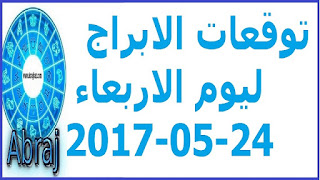 توقعات الابراج ليوم الاربعاء 24-05-2017