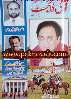 Free Download PDF Monthly Qaumi Digest April 2016