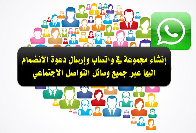 إرسال دعوة الانضمام الى مجموعة واتساب عبر جميع وسائل التواصل الاجتماعي