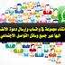 إنشاء مجموعة في واتساب وإرسال دعوة الانضمام اليها عبر جميع وسائل التواصل الاجتماعي