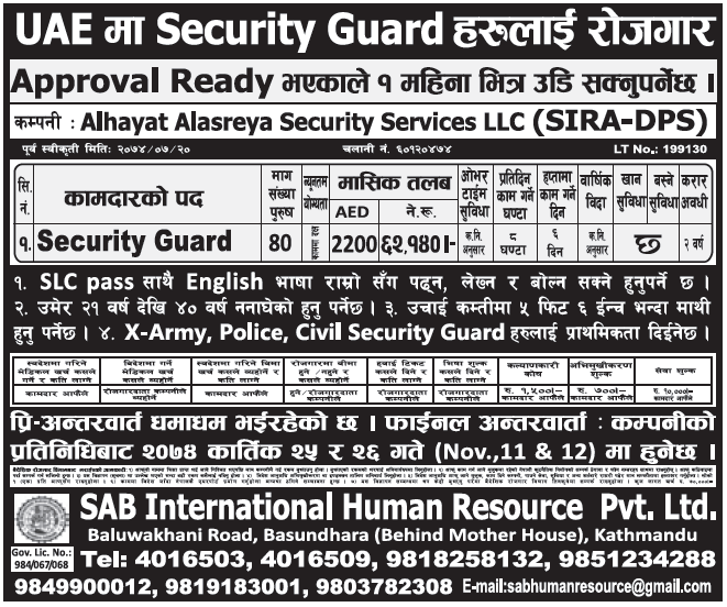 Jobs in UAE for Nepali, Salary Rs 62,140