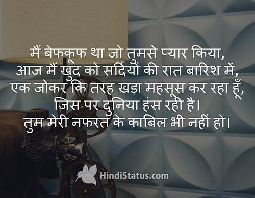 I Was Foolish - HindiStatus