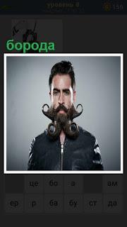 мужчина с закрученными усами и бородой в колечки