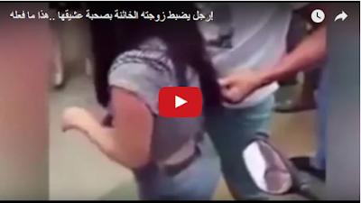 فيديو صادم لزوج وجد زوجته مع عشيقها انظر ماذا فعل !