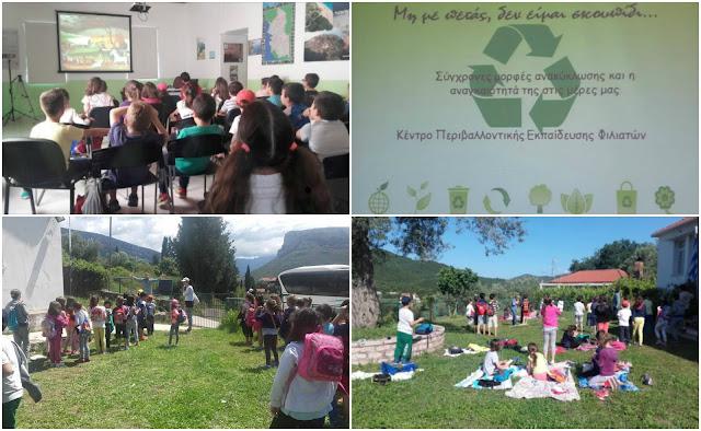 Το Κέντρο Περιβαλλοντικής Εκπαίδευσης Φιλιατών επισκέφθηκαν μαθητές του Α' Δημοτικού Σχολείου Ηγουμενίτσας
