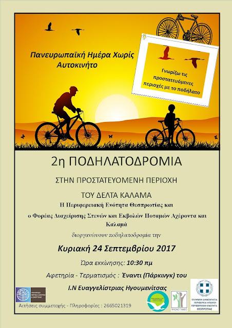 2η ποδηλατοδρομία στην προστατευόμενη περιοχή του Δέλτα Καλαμά