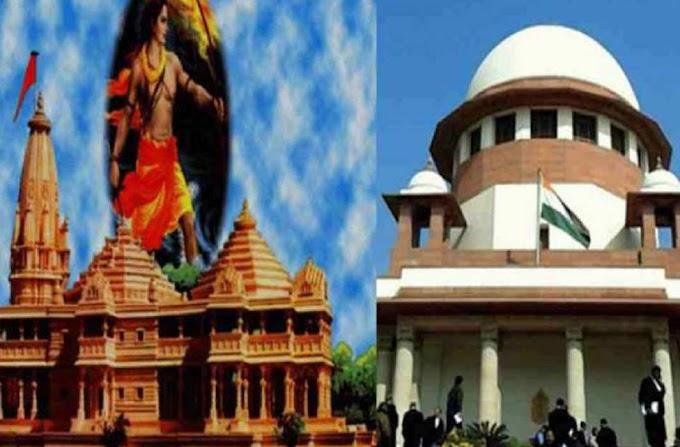 BreakingNews : कल होगी राम मंदिर पर सुनवाई, जाने क्या होगा अहम सुनवाई के दौरान.