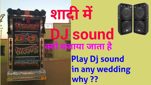 Shaadi me dj kyu bjaya jata hai . By royal group