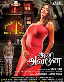 Ini Avane (2016) Tamil DVDRip 700MB