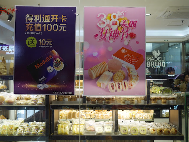 Madeli bakery Women's Day promotion in Jiangmen