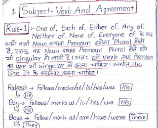 English Grammar Handwritten Notes PDF Download for SSC CGL 2018