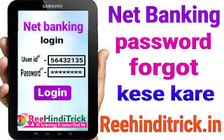 Net banking password recover kaise kare 1