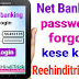 Net banking password recover kaise kare