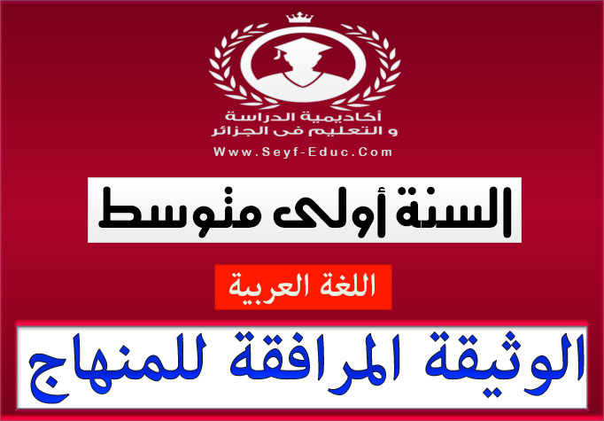 الوثيقة المرافقة للمنهاج  لمادة لغة عربية للسنة اولى متوسط