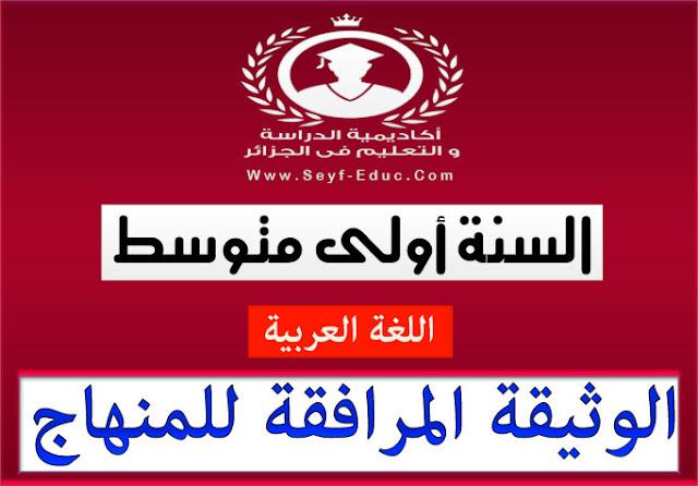 الوثيقة المرافقة للمنهاج لغة عربية للسنة الاولى متوسط